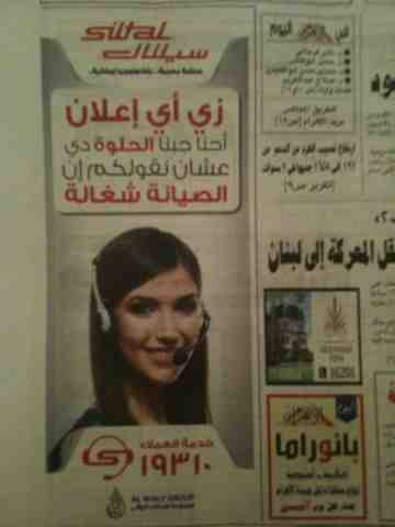 Sexism in Egyptian Advertising